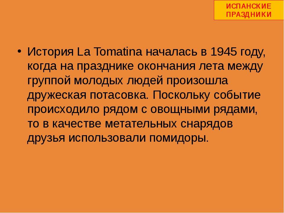 История La Tomatina началась в 1945 году, когда на празднике окончания лета м...