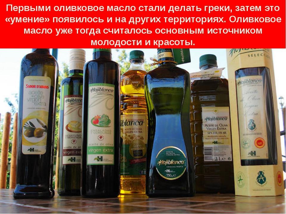 Первыми оливковое масло стали делать греки, затем это «умение» появилось и на...