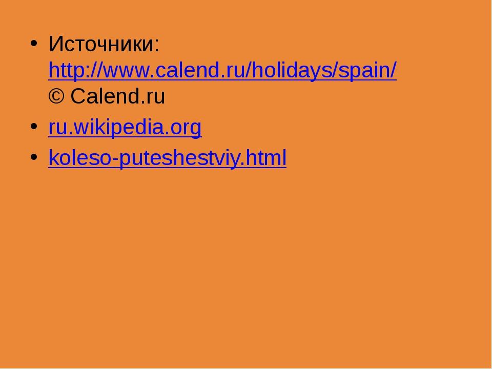 Источники: http://www.calend.ru/holidays/spain/ © Calend.ru ru.wikipedia.org...