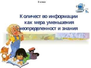 Количество информации как мера уменьшения неопределенности знания 8 кл