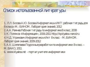 Список использованной литературы 1. Л.Л. Босова А.Ю. Босова Информатика и ИКТ