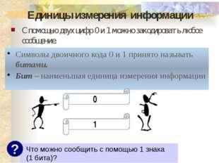 Единицы измерения информации С помощью двух цифр 0 и 1 можно закодировать люб