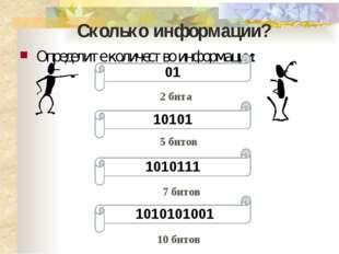 Сколько информации? Определите количество информации: 2 бита 5 битов 7 битов
