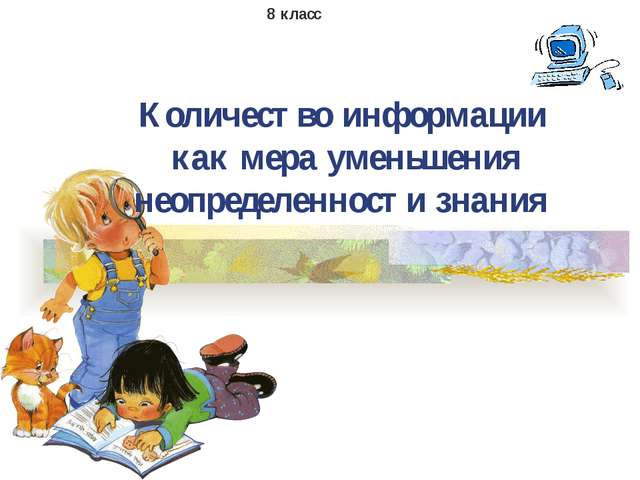 Количество информации как мера уменьшения неопределенности знания 8 кл...