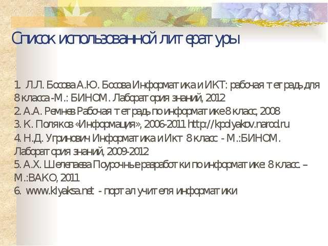 Список использованной литературы 1. Л.Л. Босова А.Ю. Босова Информатика и ИКТ...