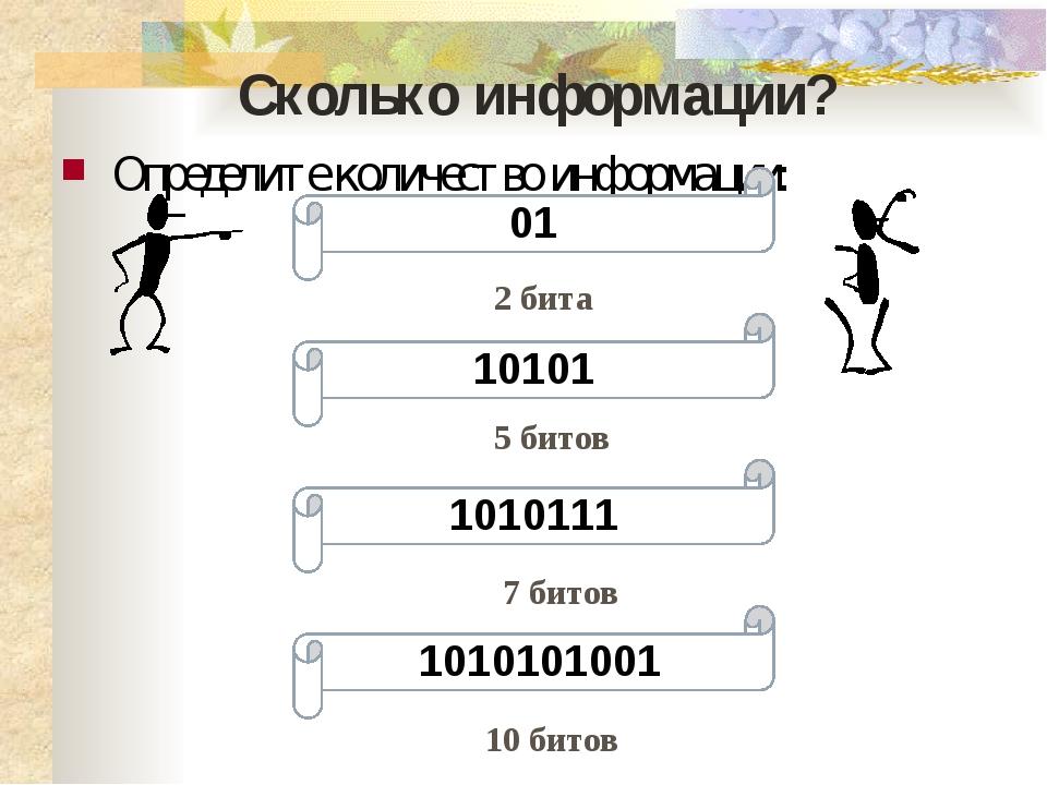 Сколько информации? Определите количество информации: 2 бита 5 битов 7 битов...