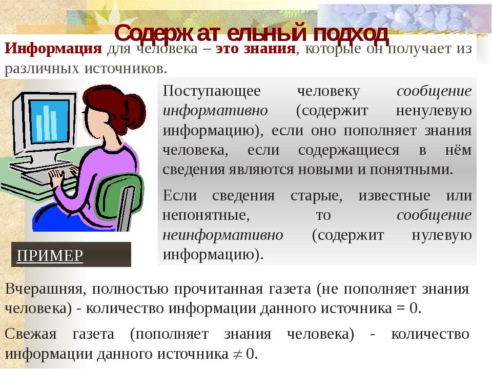 Информация для человека – это знания, которые он получает из различных источн...