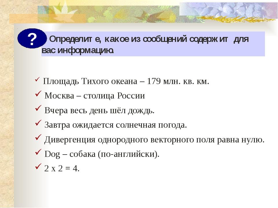 Площадь Тихого океана – 179 млн. кв. км. Москва – столица России Вчера весь...