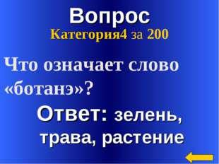 Вопрос Ответ: зелень, трава, растение Категория4 за 200 Что означает слово «б