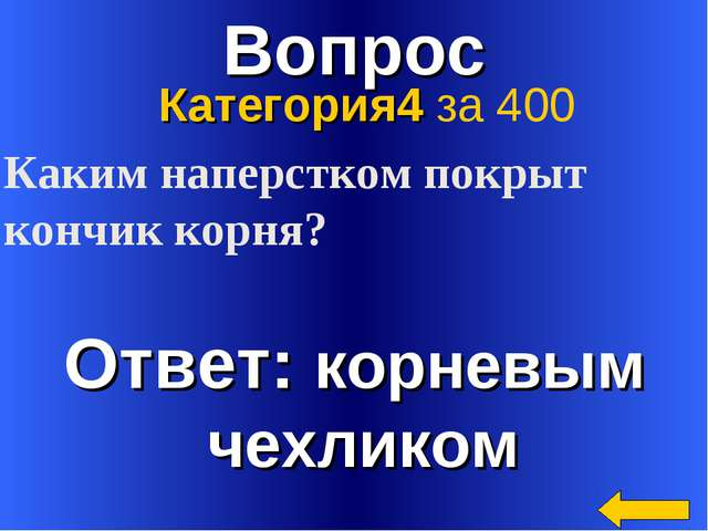 Вопрос Ответ: корневым чехликом Категория4 за 400 Каким наперстком покрыт кон...