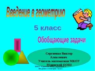 Сергиенко Виктор Алексеевич Учитель математики МКОУ Юдинской ООШ МКОУ Юдинска