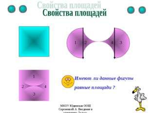Имеют ли данные фигуры равные площади ? 1 1 2 2 3 3 4 4 МКОУ Юдинская ООШ Сер