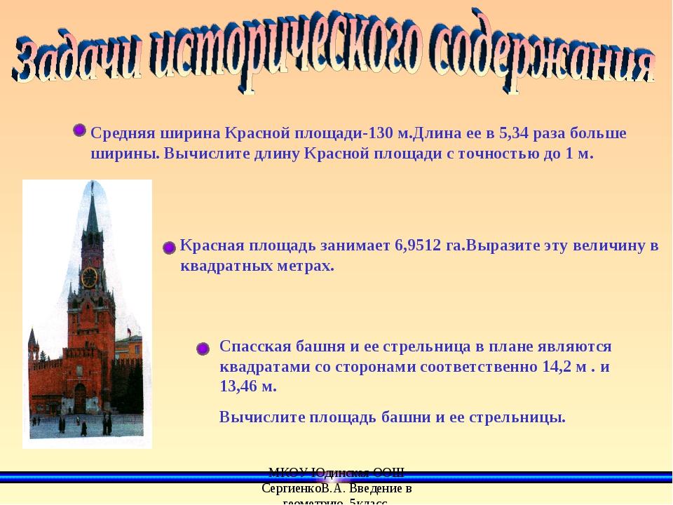 Средняя ширина Красной площади-130 м.Длина ее в 5,34 раза больше ширины. Вычи...
