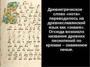 Древнегреческое слово «нота» переводилось на древнеславянский язык как «знамя