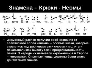 Знамена – Крюки - Невмы Знаменный распев получил своё название от славянского