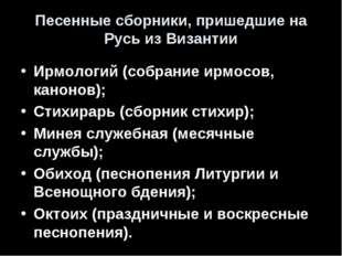Песенные сборники, пришедшие на Русь из Византии Ирмологий (собрание ирмосов,