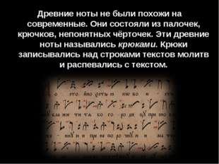 Древние ноты не были похожи на современные. Они состояли из палочек, крючков,