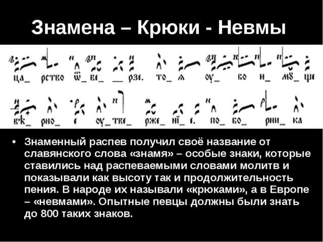 Знамена – Крюки - Невмы Знаменный распев получил своё название от славянского...