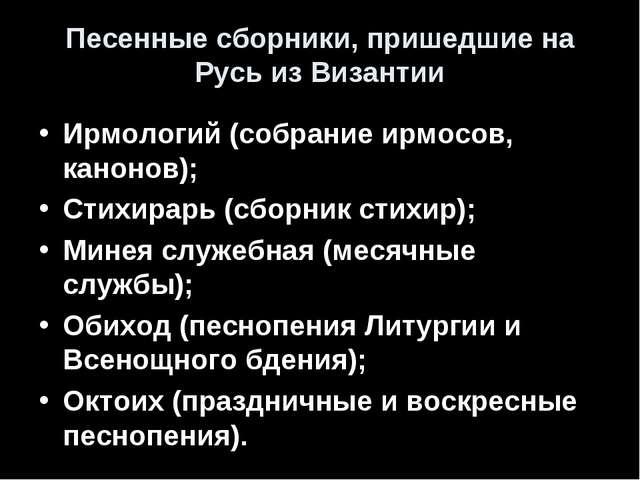 Песенные сборники, пришедшие на Русь из Византии Ирмологий (собрание ирмосов,...