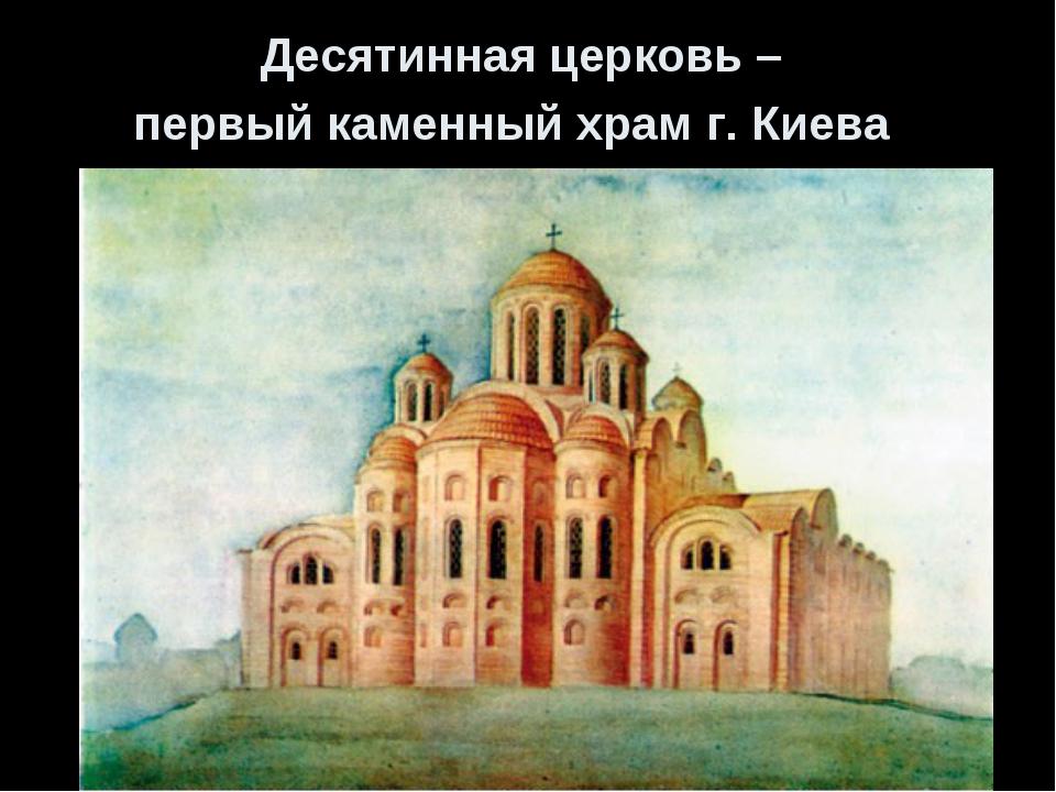 Десятинная церковь – первый каменный храм г. Киева