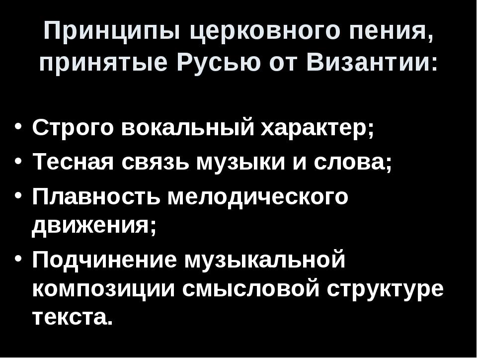 Принципы церковного пения, принятые Русью от Византии: Строго вокальный харак...
