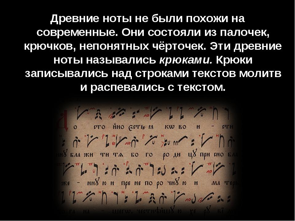 Древние ноты не были похожи на современные. Они состояли из палочек, крючков,...