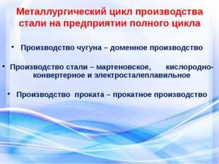 Производство чугуна – доменное производство Производство стали – мартеновское