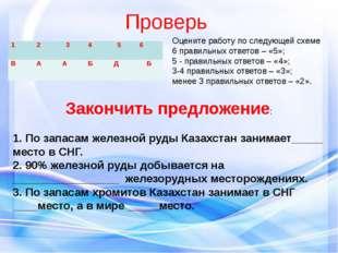 Проверь Оцените работу по следующей схеме 6 правильных ответов – «5»; 5 - пра