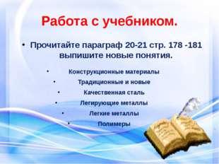 Работа с учебником. Прочитайте параграф 20-21 стр. 178 -181 выпишите новые по