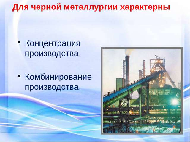 Концентрация производства Комбинирование производства Для черной металлургии...