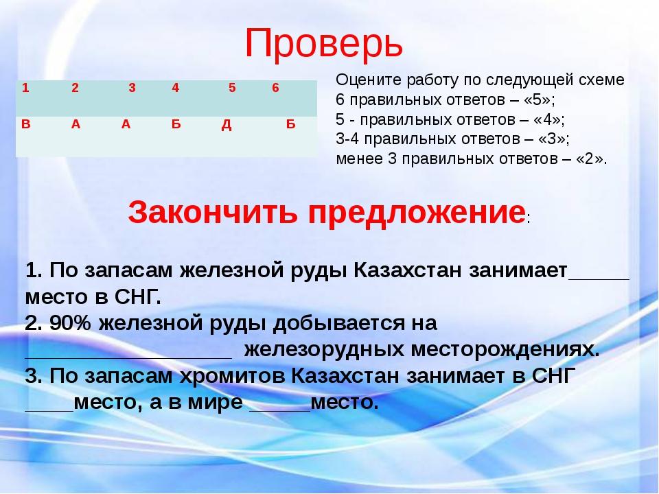 Проверь Оцените работу по следующей схеме 6 правильных ответов – «5»; 5 - пра...