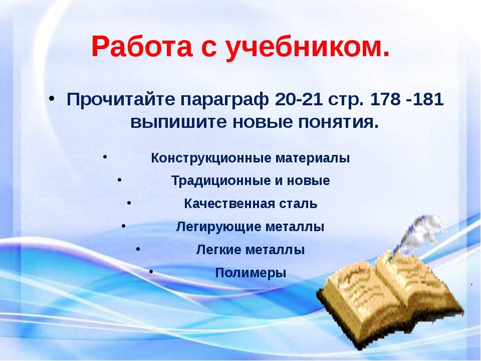 Работа с учебником. Прочитайте параграф 20-21 стр. 178 -181 выпишите новые по...