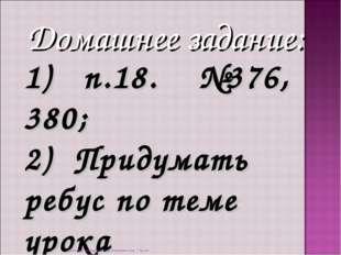 Домашнее задание: 1) п.18. №376, 380; 2) Придумать ребус по теме урока Степен