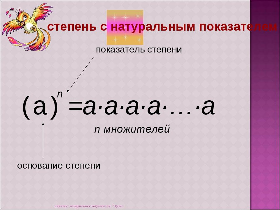 =a·a·a·a·…·a n множителей степень с натуральным показателем основание степени...