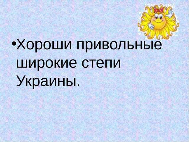 Хороши привольные широкие степи Украины.