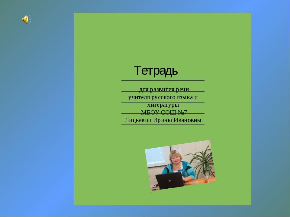Тетрадь для развития речи учителя русского языка и литературы МБОУ СОШ №7 Ли...