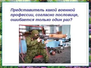 Представитель какой военной профессии, согласно пословице, ошибается только о