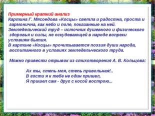 Примерный краткий анализ Картина Г. Мясоедова «Косцы» светла и радостна, прос