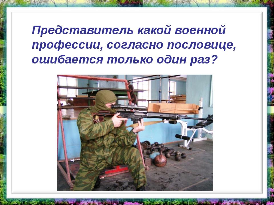 Представитель какой военной профессии, согласно пословице, ошибается только о...