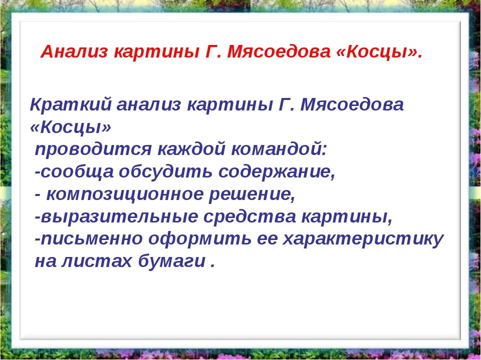 Анализ картины Г. Мясоедова «Косцы». Краткий анализ картины Г. Мясоедова «Кос...
