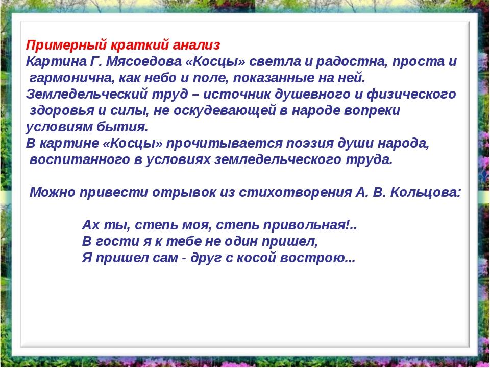 Примерный краткий анализ Картина Г. Мясоедова «Косцы» светла и радостна, прос...