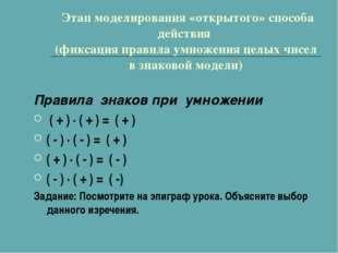 Этап моделирования «открытого» способа действия (фиксация правила умножения