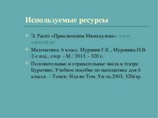 Используемые ресурсы Э. Распэ «Приключения Мюнхаузена». www.uskazok.ru Матема