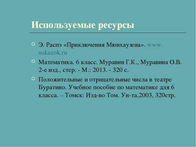Используемые ресурсы Э. Распэ «Приключения Мюнхаузена». www.uskazok.ru Матема...