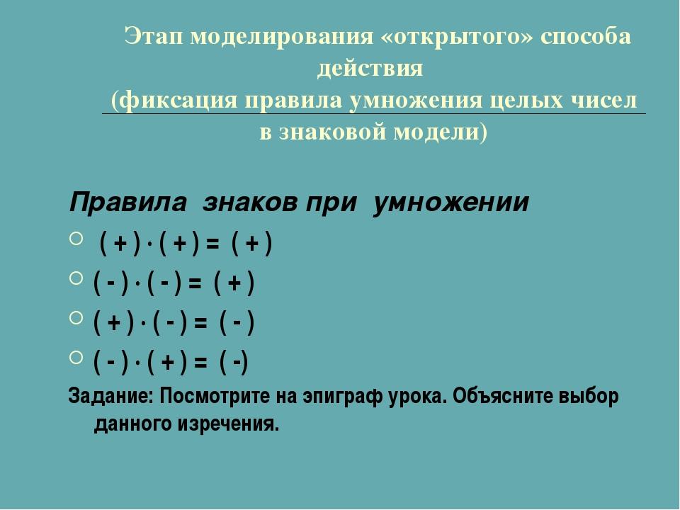 Этап моделирования «открытого» способа действия (фиксация правила умножения...