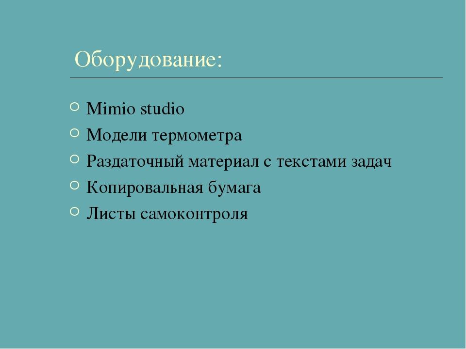 Оборудование: Mimio studio Модели термометра Раздаточный материал с текстами...