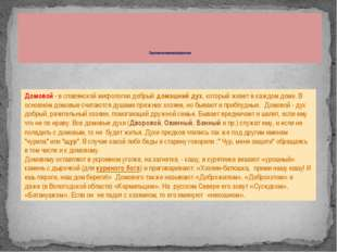 Персонажи славянской мифологии Домовой - в славянской мифологии добрыйдомаш