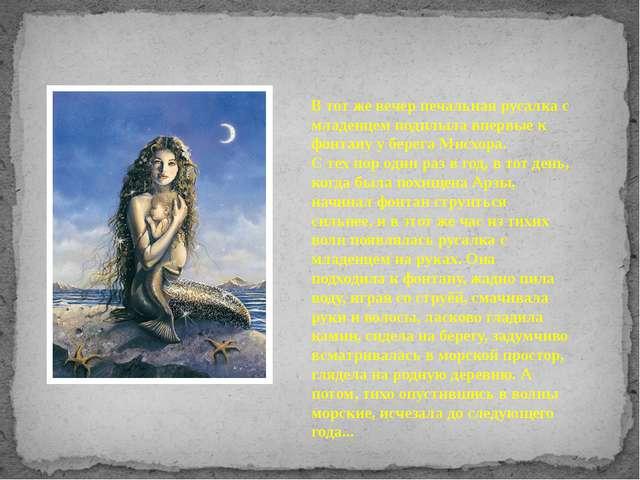В тот же вечер печальная русалка с младенцем подплыла впервые к фонтану у бер...