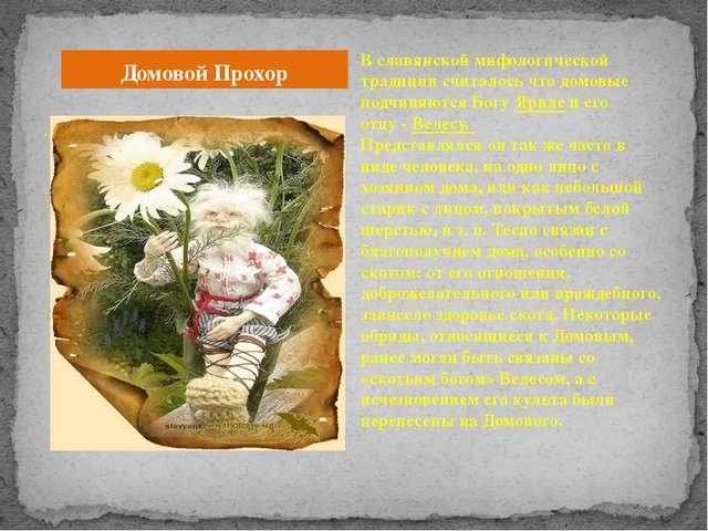 Домовой Прохор В славянской мифологической традиции считалось что домовые под...