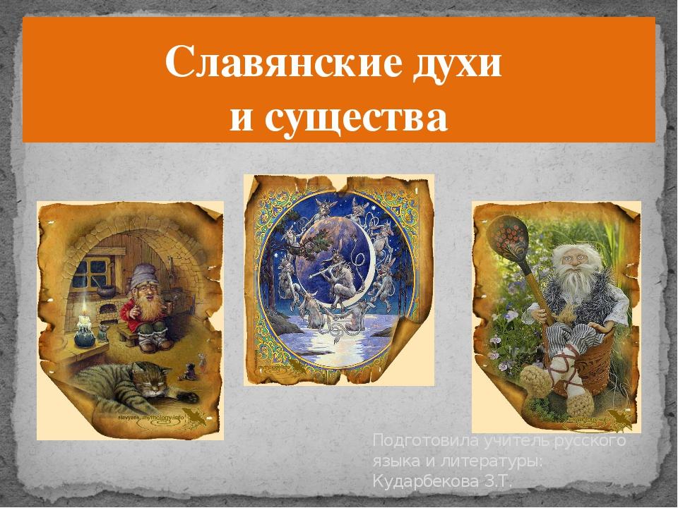 Славянские духи и существа Подготовила учитель русского языка и литературы: К...